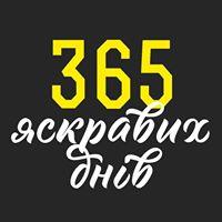 365 яскравих днів