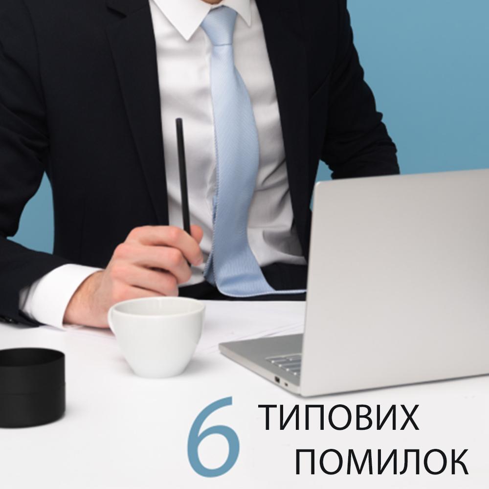 6 типових помилок підприємців